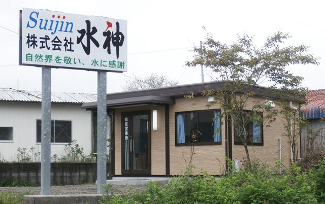 鹿屋営業所